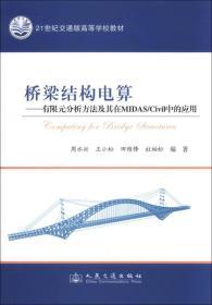 橋梁結構電算:有限元分析方法及其在MIDAS/Civil中的應用/21世紀交通版高等學校教材