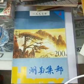 湖南集邮1997.4