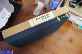 世界的情色艺术  1984  带盒套  约8开 包括中国尼泊尔印度波斯罗马希腊和日本等    品好包邮