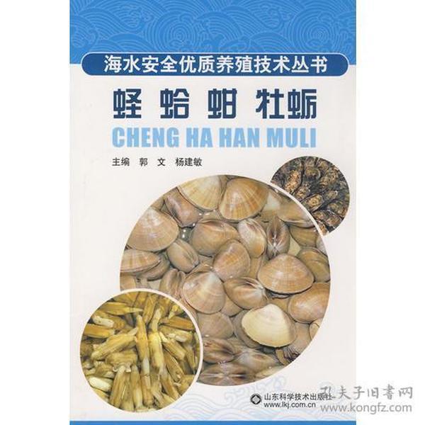 海水安全优质养殖技术丛书:蛏 蛤 蚶 牡蛎