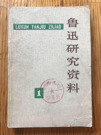鲁迅研究资料(1)