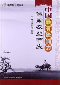 《魅力城乡》系列丛书:中国最有影响力休闲农业节庆