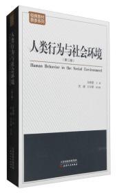 二手人类行为与社会环境(第二版) 汪新建,管健 天津人民出版社