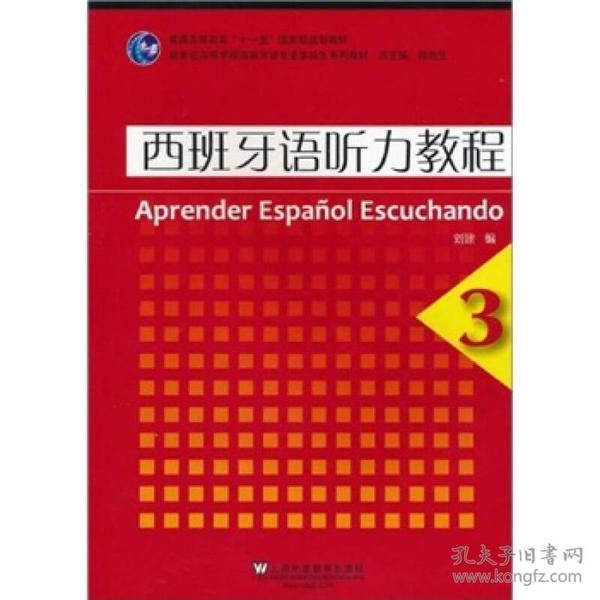 西班牙语听力教程3