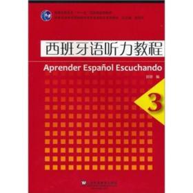 正版二手西班牙语听力教程39787544619950