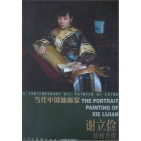 当代中国油画家:谢立俭(油画肖像)