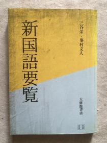 新国语要览(前页大量插图)【日文原版 大32开 1984年印刷 看图见描述】