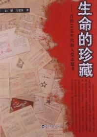 生命的珍藏:百份1940年代的入党志愿书 白婧 白建国著 海燕出版社 9787535046635