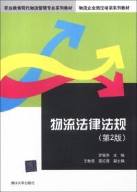 职业教育现代物流管理专业系列教材·物流企业岗位培训系列教材:物流法律法规(第2版)