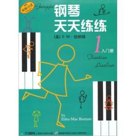 钢琴天天练练(1)入门册