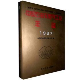 中国石油工业年鉴(1997卷)