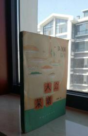 中国莱谱系列丛书之---80年----《大众莱谱》-----虒人荣誉珍藏