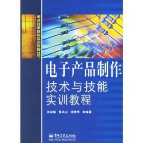 电子产品制作技术与技能实训教程——电子技术技能实训教程丛书