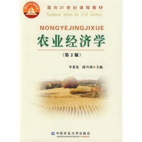 农业经济学(第2版)/面向21世纪课程教材