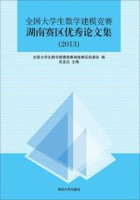 全国大学生数学建模竞赛湖南赛区优秀论文集(2013)