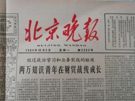 北京晚报1964年10月5日 第2202号