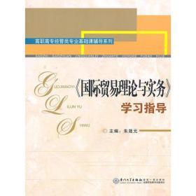 《国际贸易理论与实务》学习指导