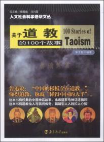 关于道教的100个故事(人文社会科学通识文丛)   彭友智编著  南京大学出版社正版