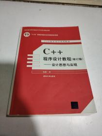 C++程序設計教程(修訂版)--設計思想與實現
