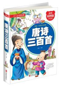 唐诗三百首(超值彩图版)/少儿必读经典