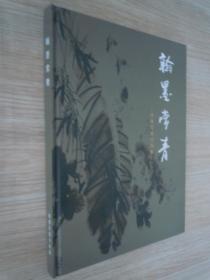 武汉老年大学长青花园分校:翰墨长青——长青花园书画集  精装  大16开
