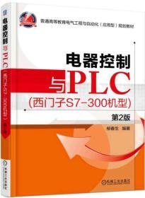 电器控制与PLC (西门子S7-300机型 第2版)9787111519638