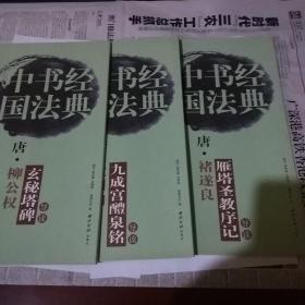 中国书法经典:唐·颜真卿多宝塔碑导读
