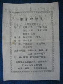 【药品说明书】附子理中丸(传统处方,山西省公私合营太谷广誉远制药厂)