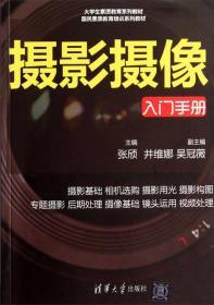 摄影摄像(入门手册)/大学生素质教育系列教材·国民素质教育培训系列教材