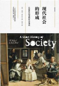 现代社会的形成-1500年以来的社会变迁