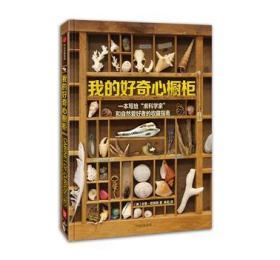 我的好奇心橱柜:一本写给自然爱好者的收藏指南