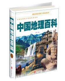 精裝超值彩圖版 中國地理百科