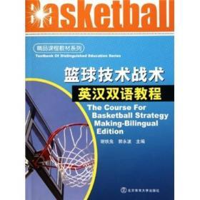 当天发货,秒回复咨询二手篮球技术战术英汉双语教程谢铁兔北京体育大学如图片不符的请以标题和isbn为准。