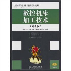数控机床加工技术 刘战术 史东才 第2版 9787115187567 人民邮电出版社
