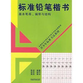 青少年标准书法教材·标准铅笔楷书:基本笔画偏旁与结构