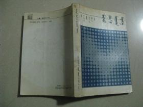 蒙古语基础知识(蒙文)