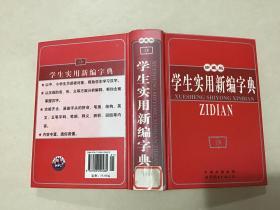 学生实用新编字典   珍藏本 精装馆藏