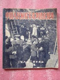 《中国人民解放军歌舞团在国外》画册【1957年1版1印、印量5500册】馆藏画册、完整无缺页、品相以图为准——免争议
