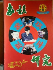 象棋研究2000年第一期至第六期一年全