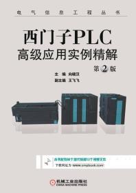 西门子PLC高级应用实例精解(第2版)/电气信息工程丛书