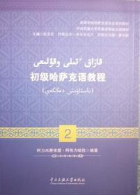 初级哈萨克语教程2