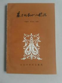 东方朔和他的传说(魏道揆  张嘉庆编著)