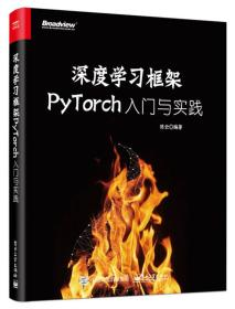 深度学习框架 PYTORCH   入门与实践