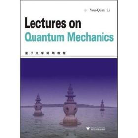 量子力学简明教程
