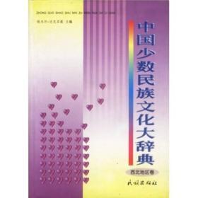 9787105035618-hs-中国少数民族文化大辞典 西北地区卷