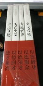 中國古今官德研究叢書:史說官德 .大道官德 .為官史鑒. 申論官德【全4冊】