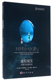 虚拟现实:从阿凡达到永生