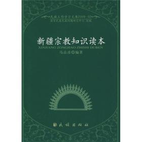 新疆宗教知识读本