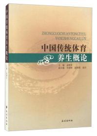 中国传统体育养生概论
