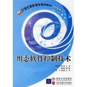 21世纪高职高专规划教材·机电系列:组态软件控制技术